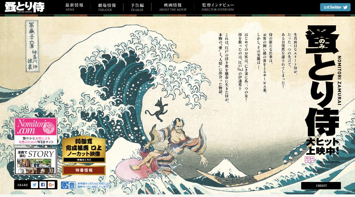 「のみとり侍」サイトトップページ