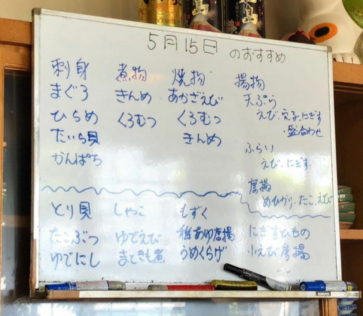 愛知県蒲郡市西浦「いちふく」の2018年5月15日のおすすめ