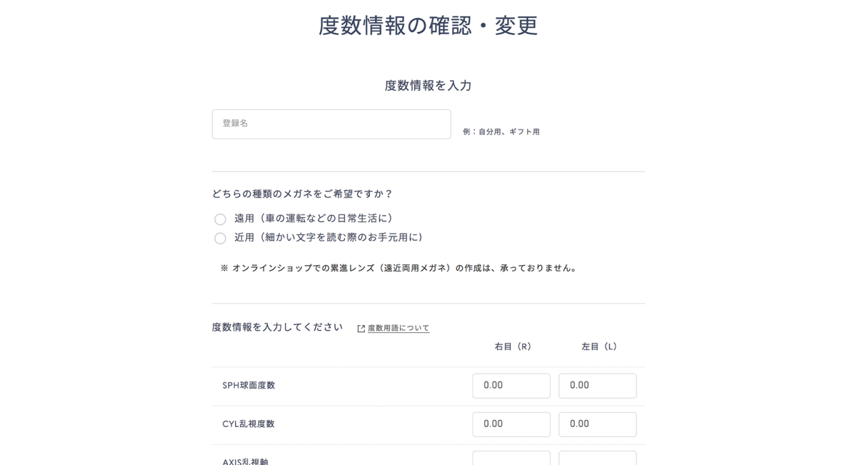 JINS オンラインショップ 度数登録画面