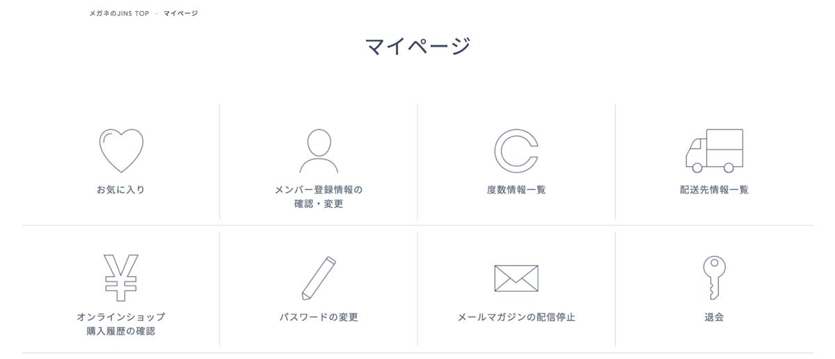 JINS オンラインショップ マイページ