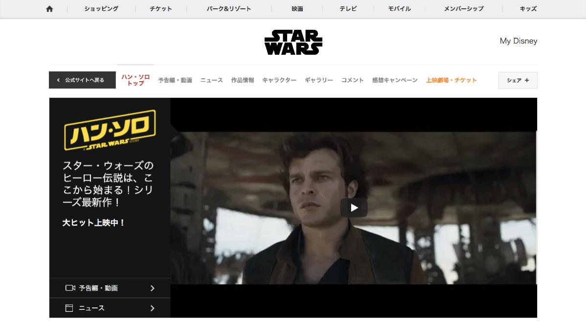 「ハン・ソロ/スター・ウォーズ・ストーリー」サイトトップページ