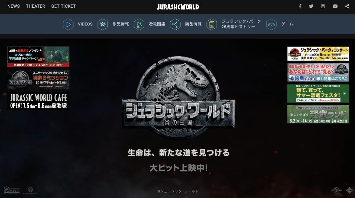 「ジュラシック・ワールド/炎の王国」サイトトップページ