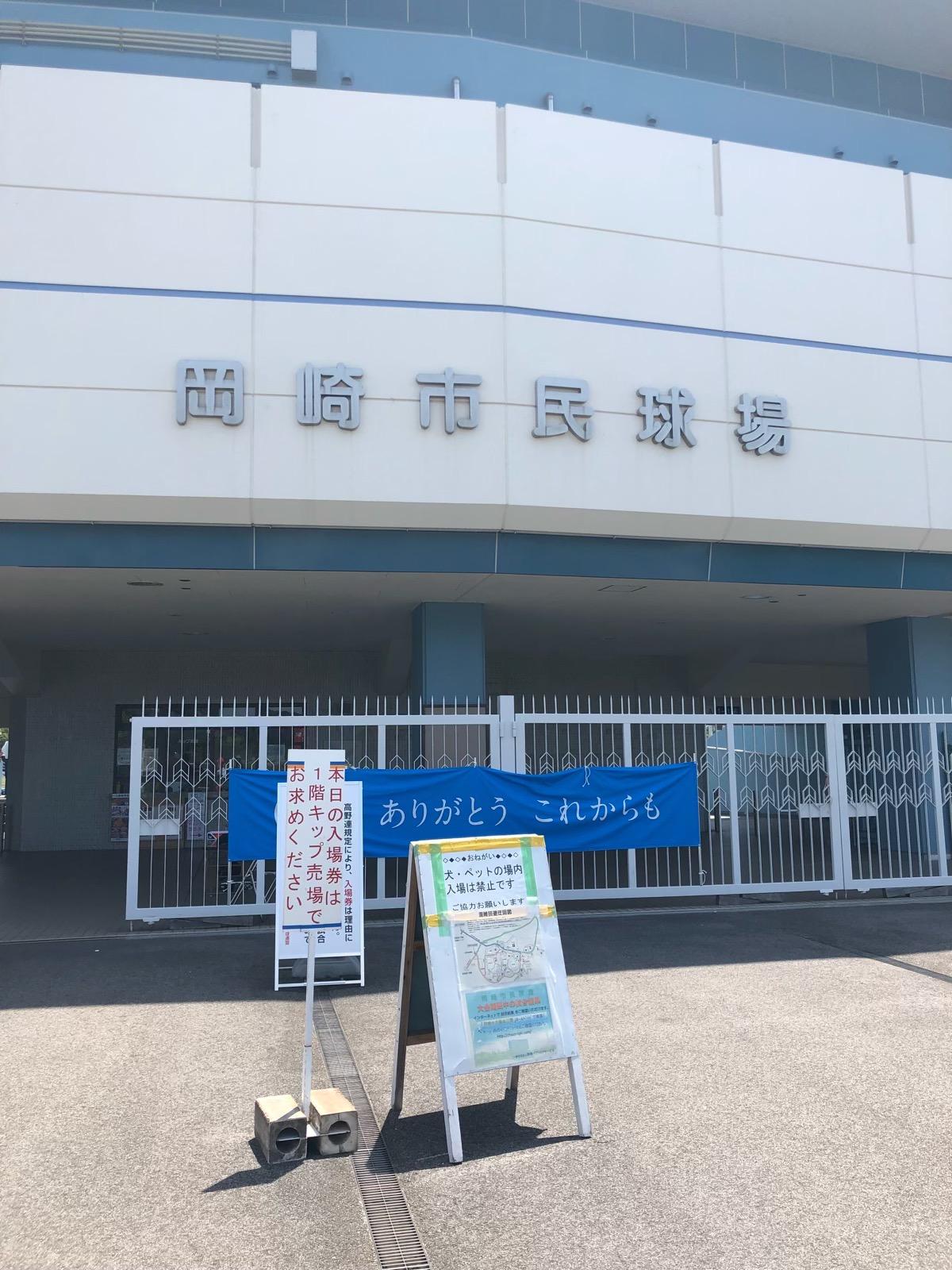 岡崎市民球場の入口